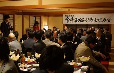 美濃加茂新春の会