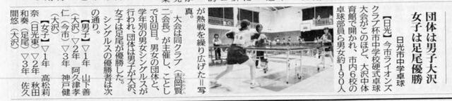 卓球大会下野新聞_ページ_2
