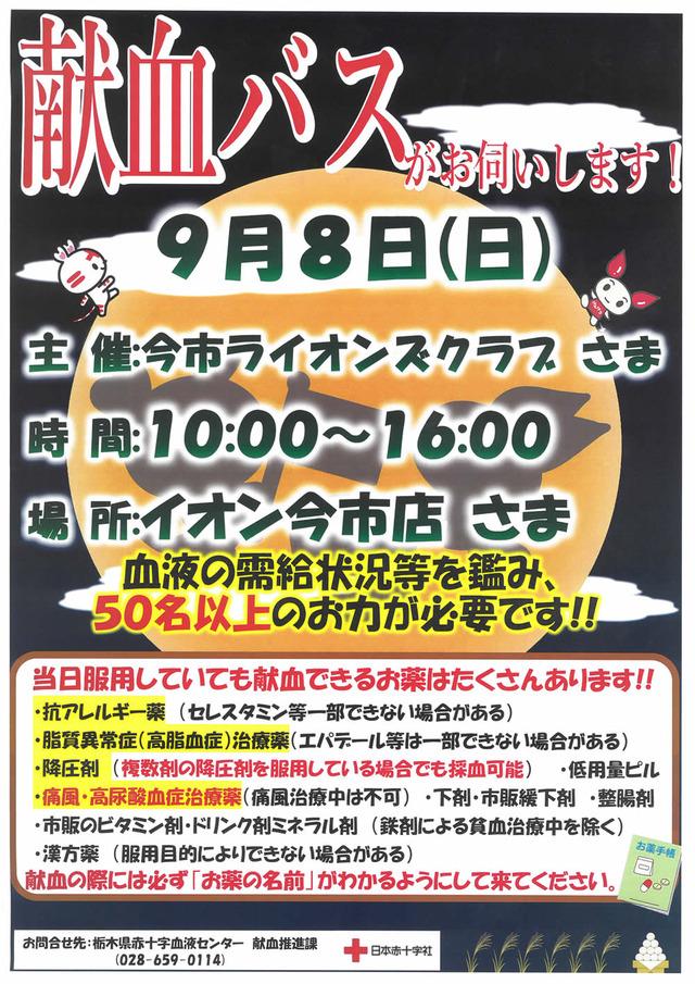 献血9-8