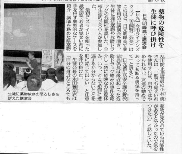 07-25下野新聞