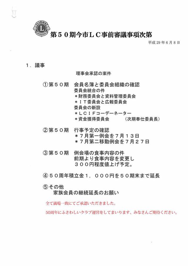 49-6-1_ページ_2