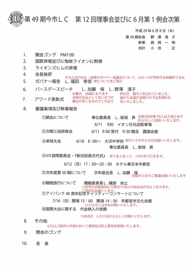 49-6-1_ページ_1