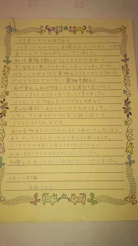 IMG_20121018_192057