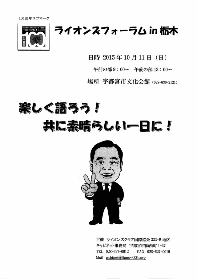 LCフォーラム栃木_ページ_1
