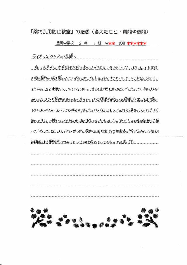 豊中感想文_ページ_1