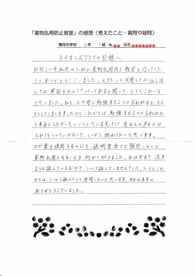 豊中感想文_ページ_2