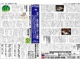 ニュースレターvol-7-1