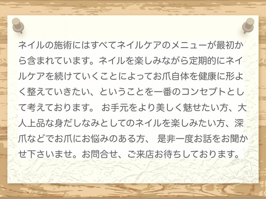 ネイルサロン令和のコピー.006