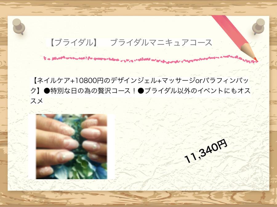 ネイルサロン令和のコピー.015