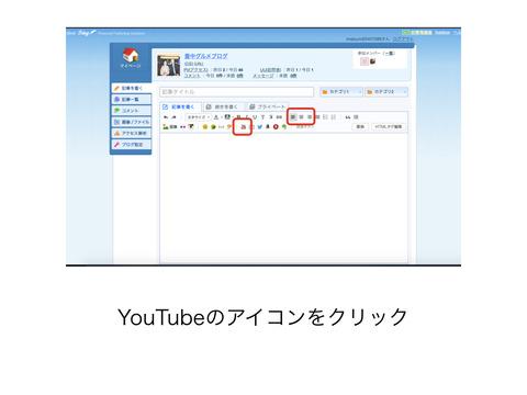 動画シェアによるブログ記事の作成.004