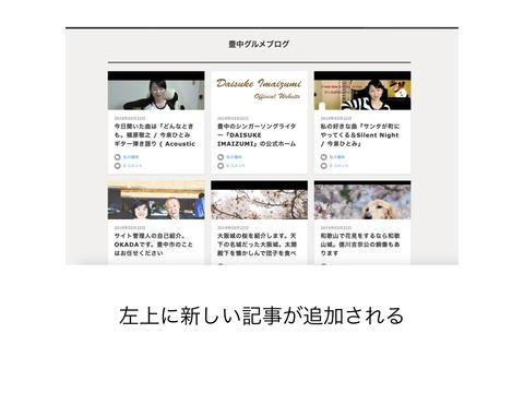 動画シェアによるブログ記事の作成.008