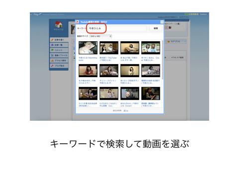 動画シェアによるブログ記事の作成.005