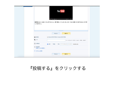 動画シェアによるブログ記事の作成.007