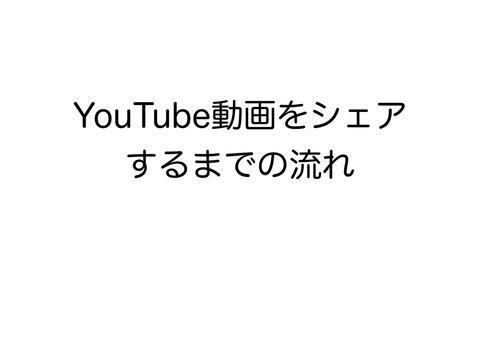動画シェアによるブログ記事の作成.001