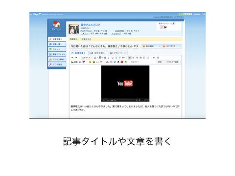 動画シェアによるブログ記事の作成.006
