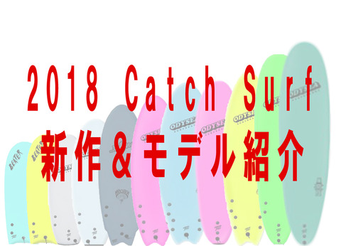 ALL-Catchsurf