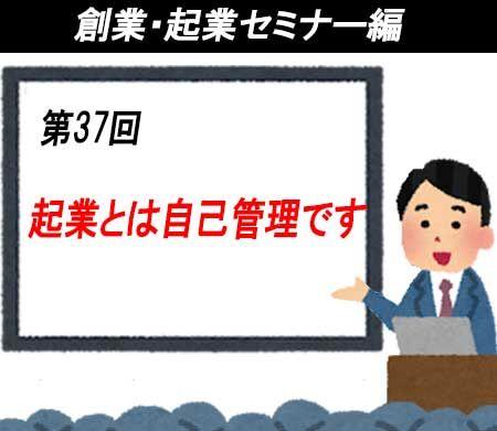 setsumeikai_seminar