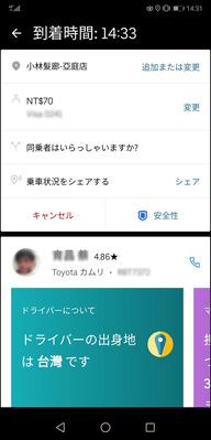 Screenshot_20191107_143123_com.ubercab