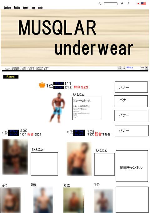 musqlar(仮)