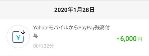 Screenshot_20200310_185959_jp.ne.paypay.android.app