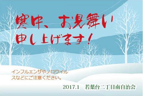 2017寒中お見舞い