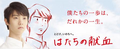 hatachi_980x400