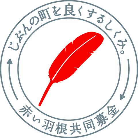 akaihane