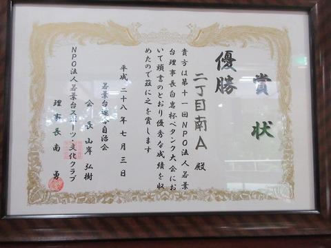 IMG_5191・表彰状
