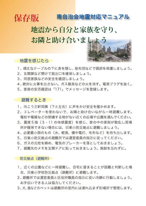 20110503自治会防災マニュアル1