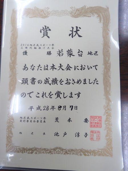 IMG_2820・表彰状
