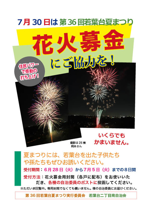 2016年花火ポスター