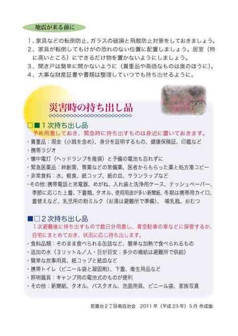 20110503自治会防災マニュアル2