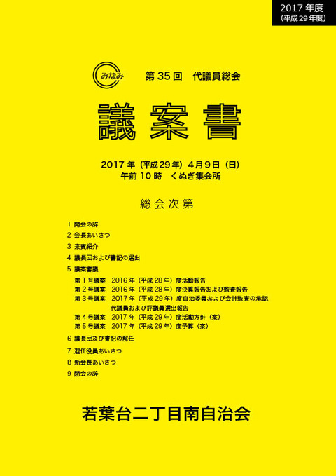 第35回代議員総会議案書表裏表紙