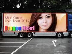 Mai Kuraki Live Tour Truck 2011 CG Design Part-2