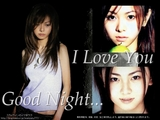 「I Love you, Good Night(好きだよ、お休みなさい)」