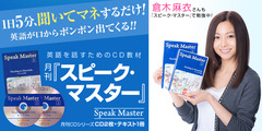 speakmaster_main3