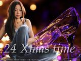 「24 Xmas time」Part1☆