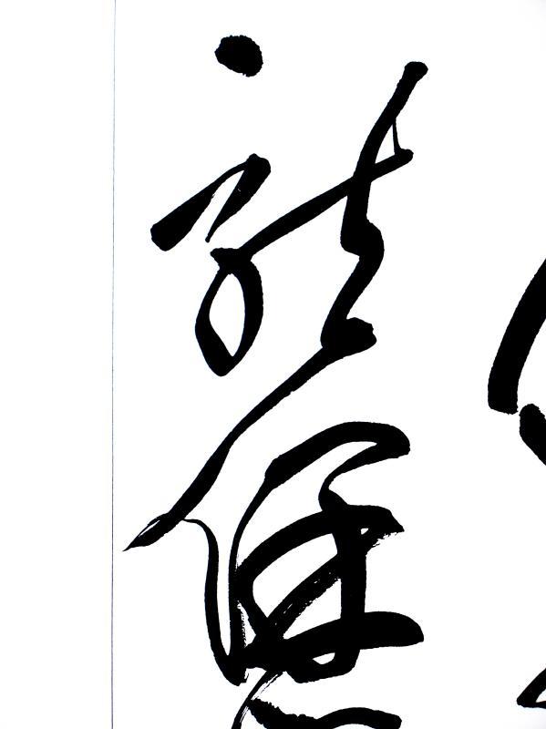 いまきしょうじ(今城昭二)の書道・篆刻ブログ                東梨房主人