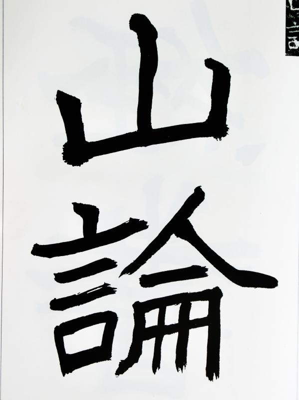 いまきしょうじ(今城昭二)の書道・篆刻ブログ : 臨 書 いまきしょうじ(今城昭二)の書道・篆刻
