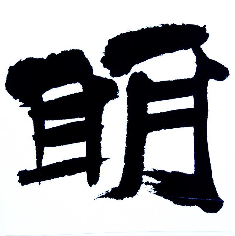 いまきしょうじ(今城昭二)の書道・篆刻ブログ : 自 己 流 いまきしょうじ(今城昭二)の書道・