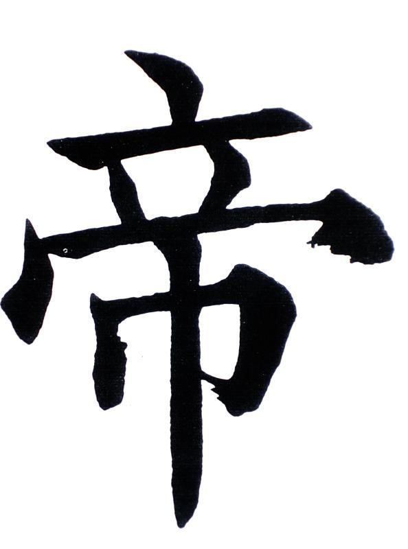 いまきしょうじ(今城昭二)の書道・篆刻ブログ : 臨書手本 ① いまきしょうじ(今城昭二)の書道
