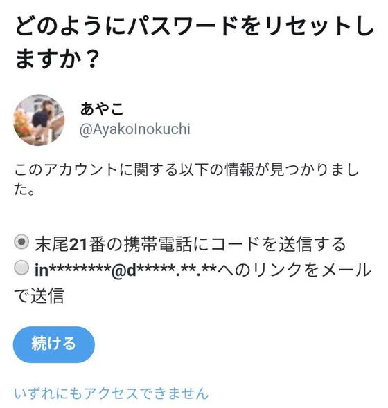 自作自演 井口綾子