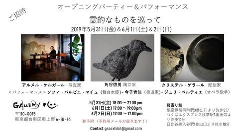 Vip invitation en JP