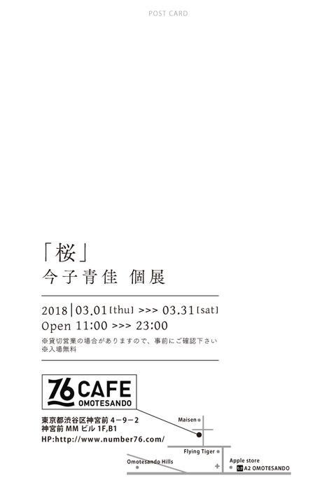 imako-sakura-atena_0001