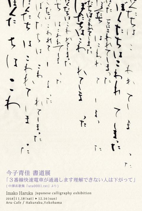 imako-3bansen-pict_0001