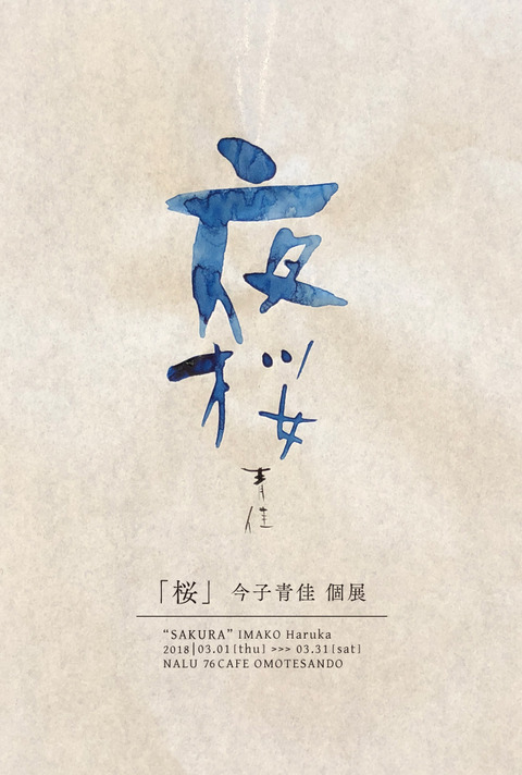 imako-sakura02-pict
