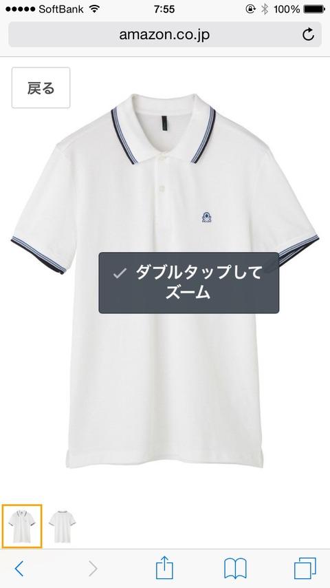 ポロシャツ評価してくださいな