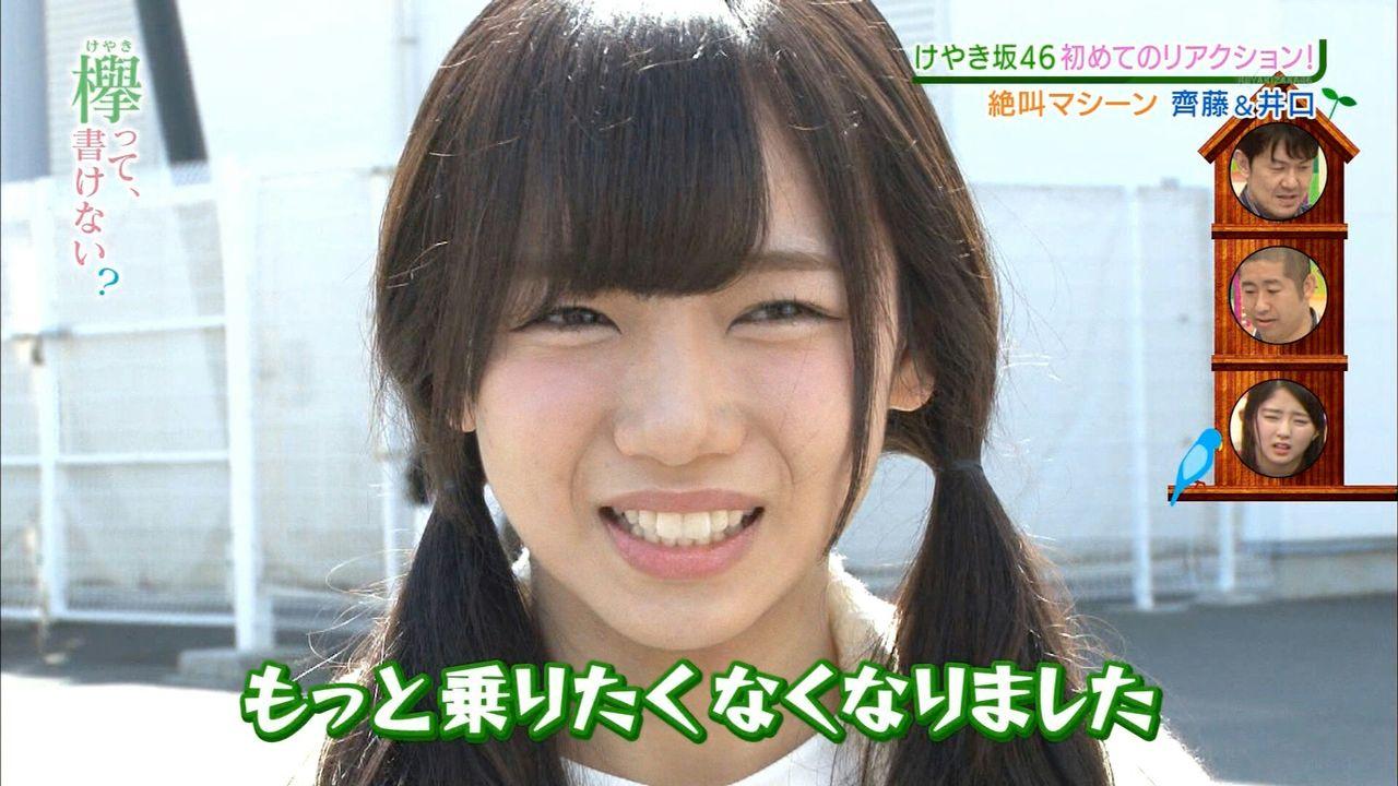 京子 かわいい 齊藤