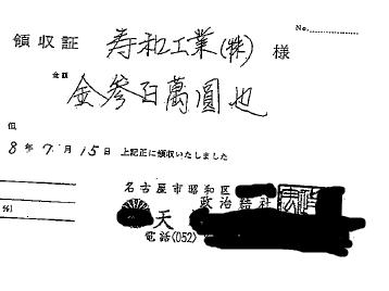 寿和工業領収書1