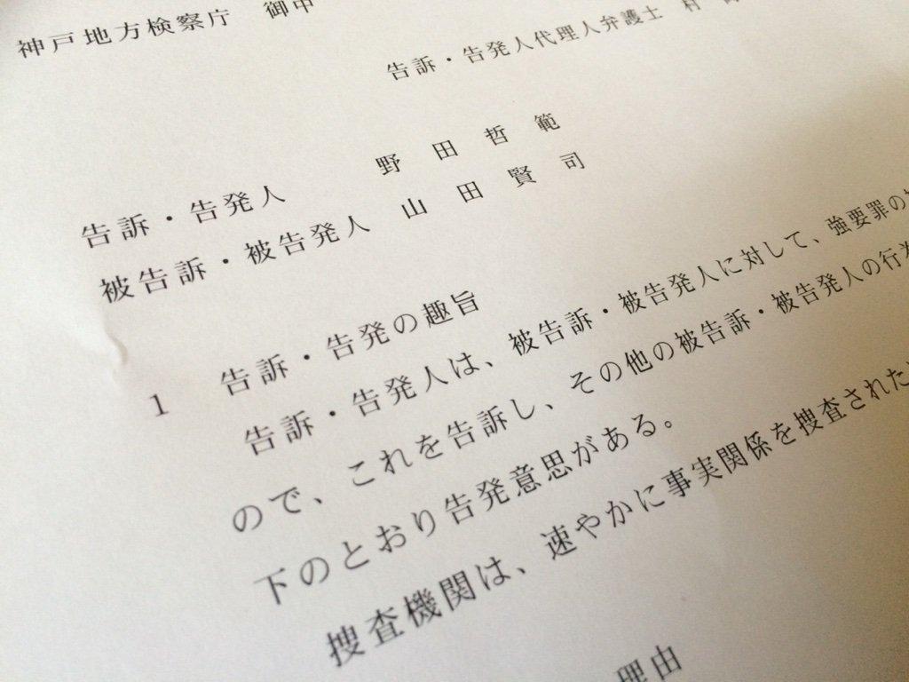 image 告訴・告発に踏み切ったのは、山田氏の元公設秘書、野田哲範氏だ。私の手元... 「テロ